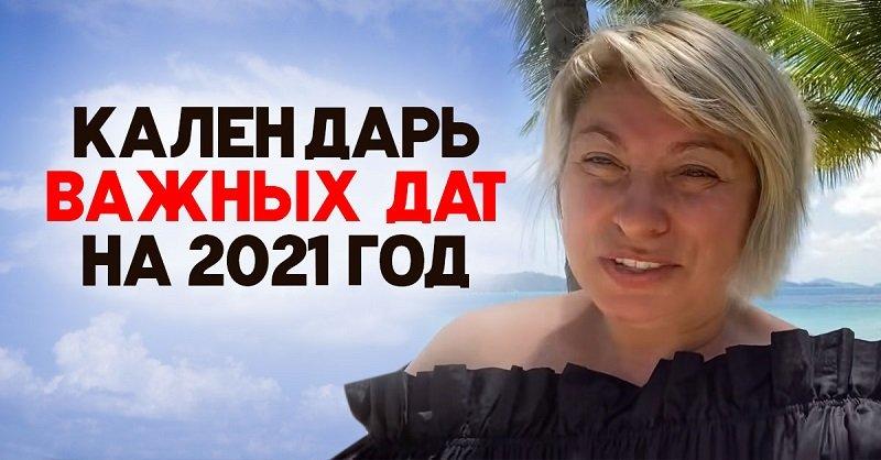 Календарь памятных дат на 2022 год от Анжелы Перл