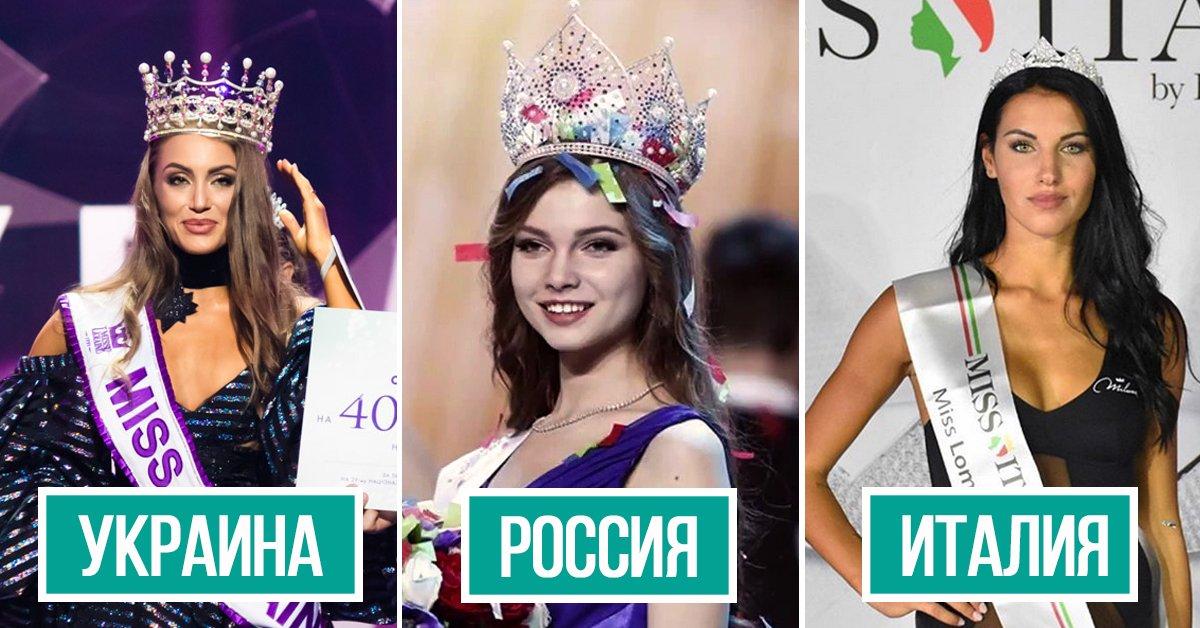 Что необходимо помнить о конкурсах красоты thumbnail