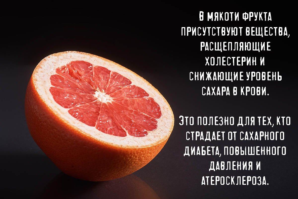 польза грейпфрута при болезнях