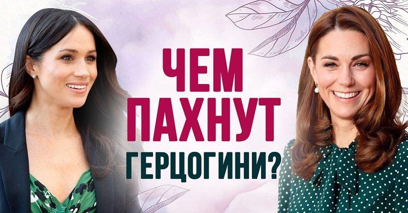Парфюмерные пристрастия Кейт Миддлтон и Меган Маркл