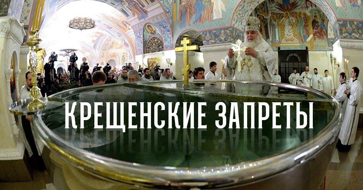 Крещение Господне 19 января 2018 года: что нельзя, а что можно и обязательно нужно сделать (4 фото)