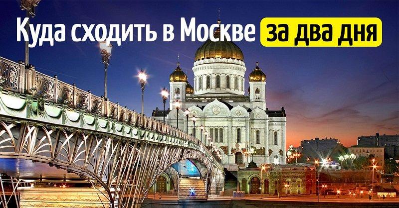 куда сходить в Москве на выходные