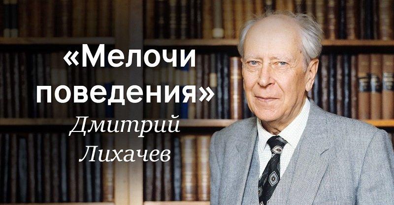 лихачев дмитрий сергеевич цитаты