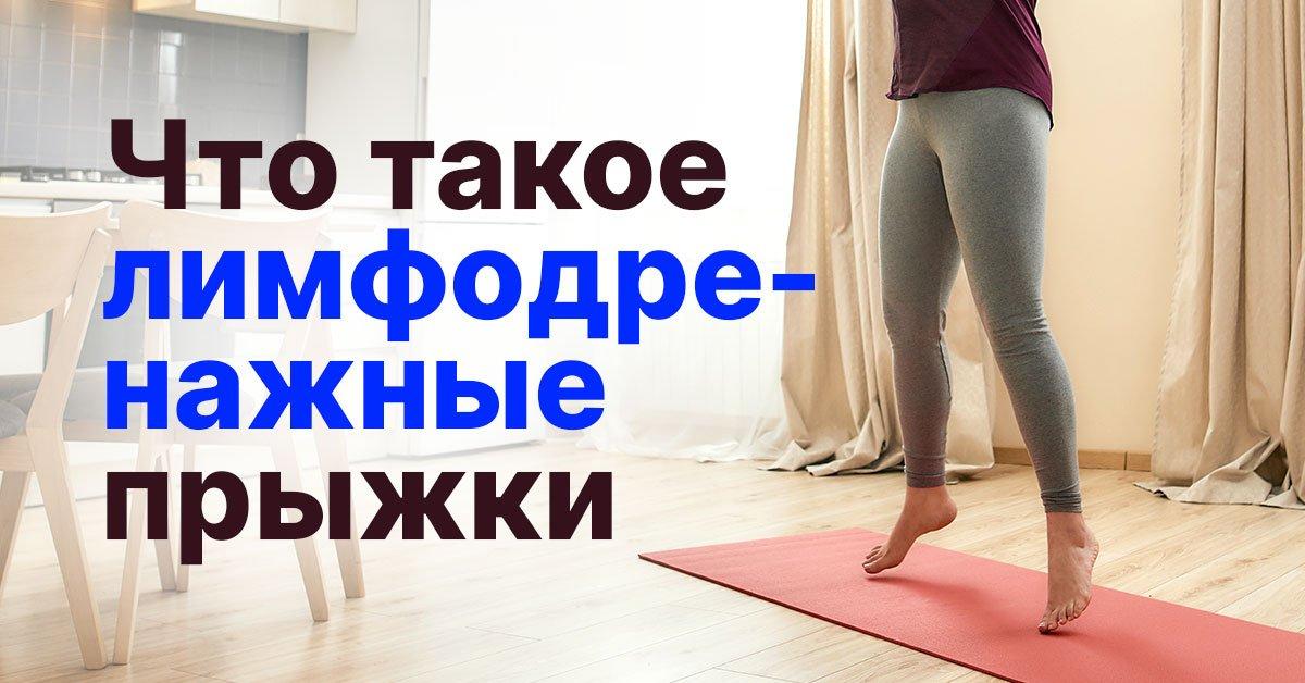 Лимфодренажные прыжки и их влияние на фигуру и самочувствие