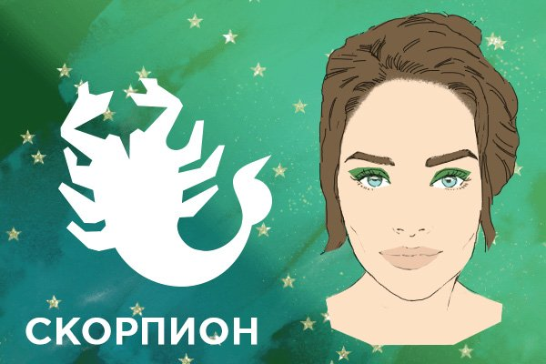 макияж по знаку зодиака