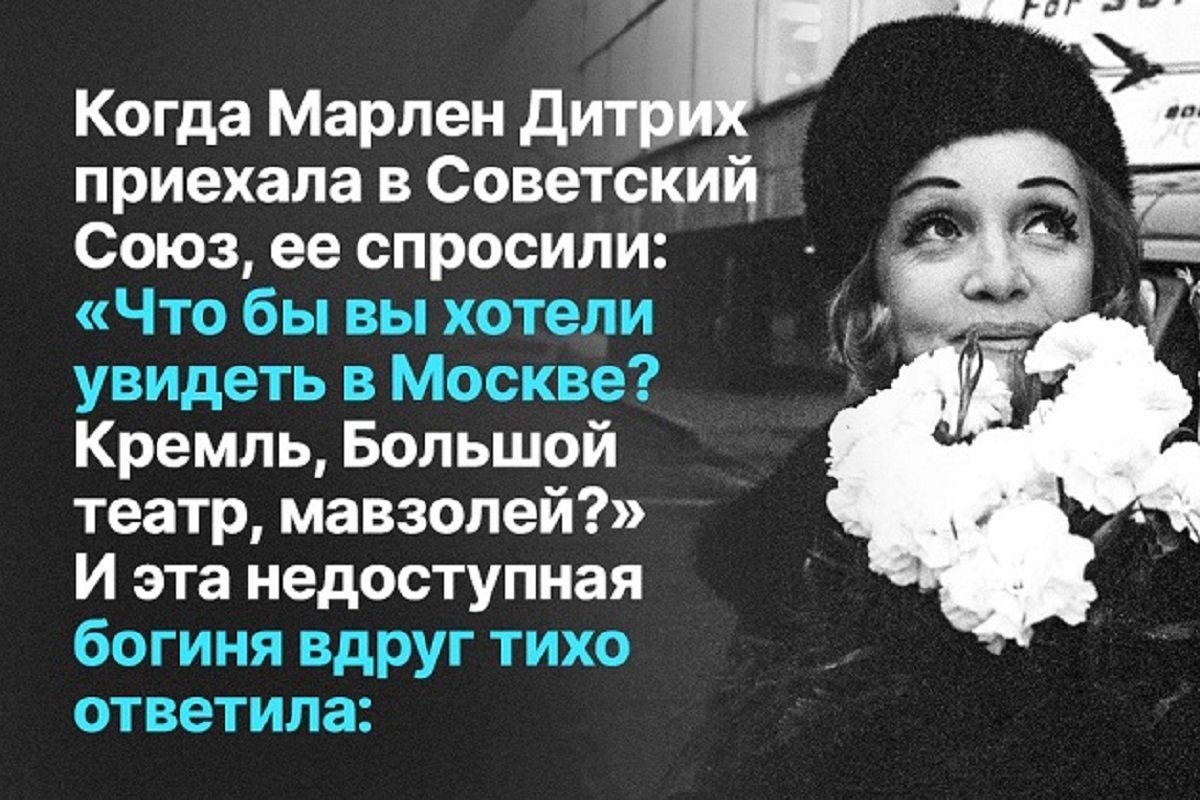Как Марлен Дитрих опустилась на колени перед русским писателем Константином Паустовским