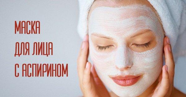 Эффективные рецепты масок для лица с аспирином. Прочь недостатки кожи!
