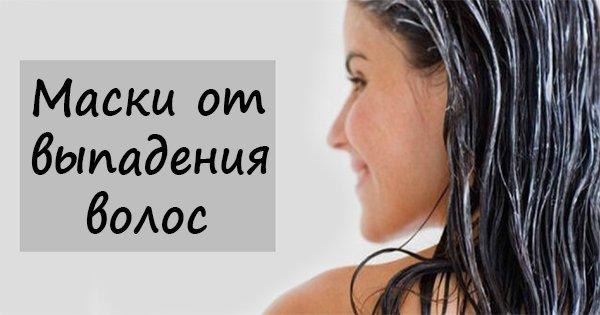 Маски для выпадения волос на лице