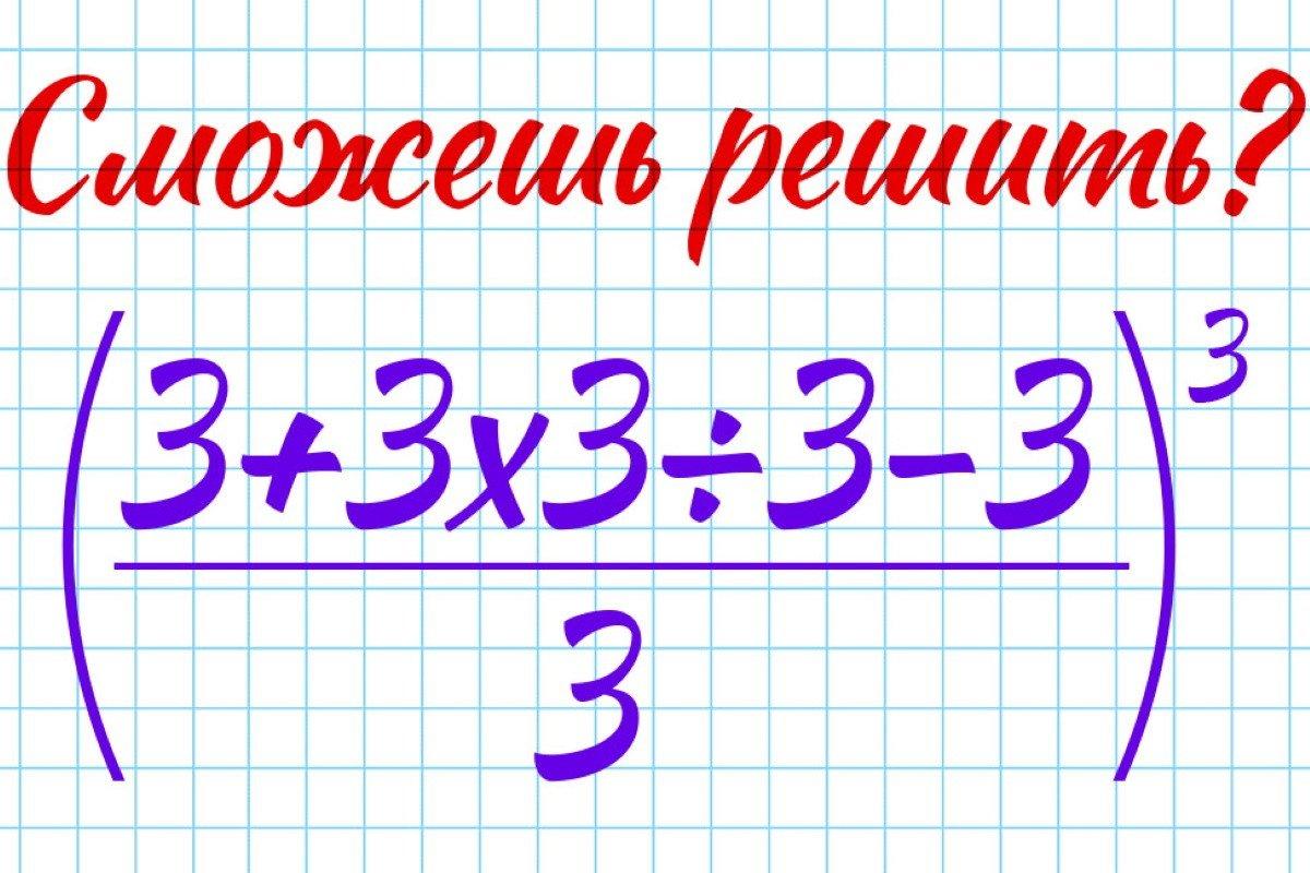 математические головоломки для взрослых