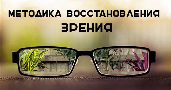 Уникальная методика восстановления зрения. Ты удивишься, когда заметишь, что очки больше не нужны!