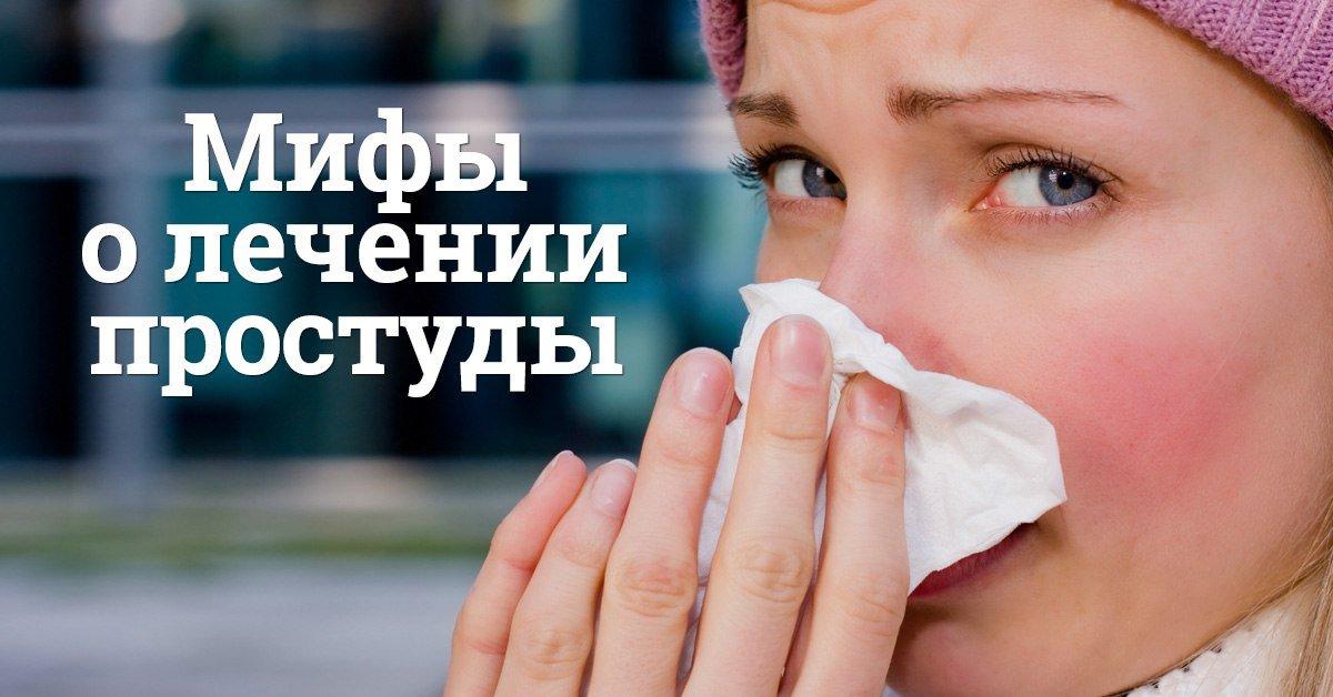 Используем народную медицину с умом: 8 средств от простуды, которые могут быть опасными.