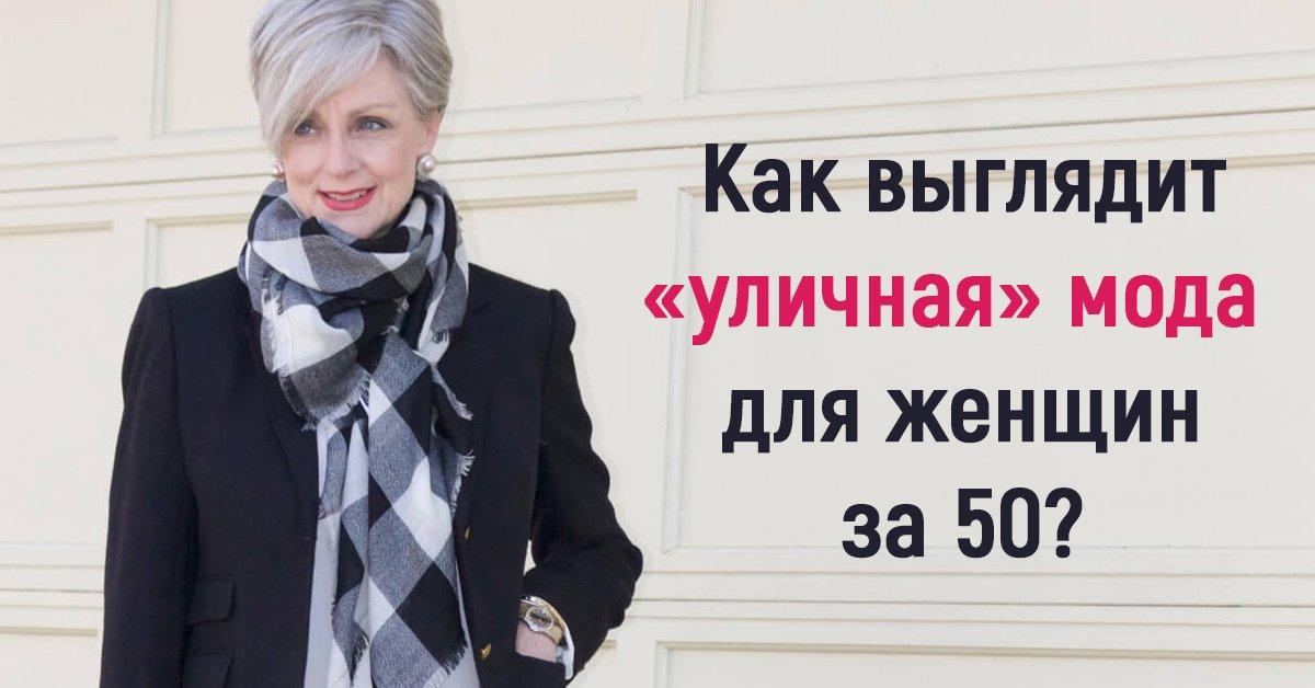 Базовый гардероб для женщины от 40 лет: консерватизм и роскошь рекомендации