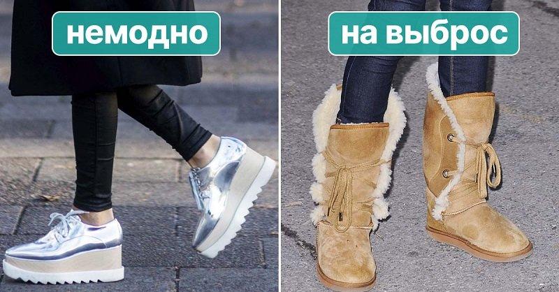 С какой зимней обувью нужно расстаться без сожалений
