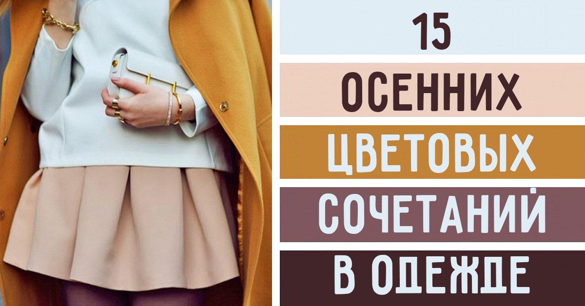 15 актуальных сочетаний цветов в одежде осенью. Этот сезон будет особенным!
