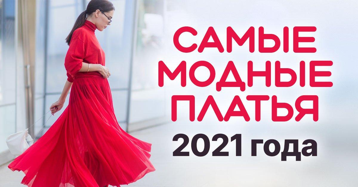 Летние Платья В Пол 2021 Года