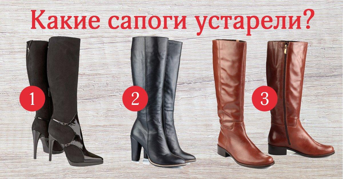 Как выбрать модные сапоги thumbnail