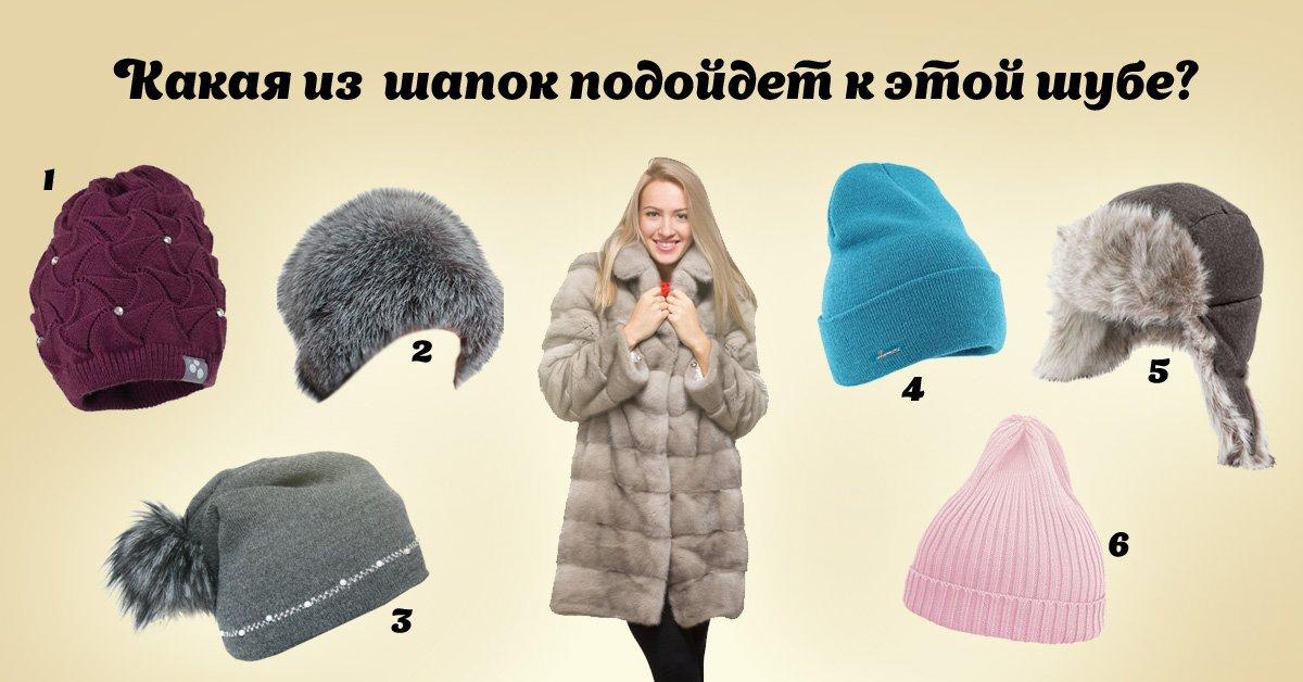 Как сочетать шапки с верхней одеждой thumbnail