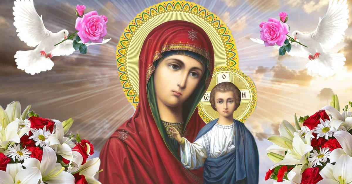 Молитва Казанской иконе Божьей Матери и когда нужно ее произнести