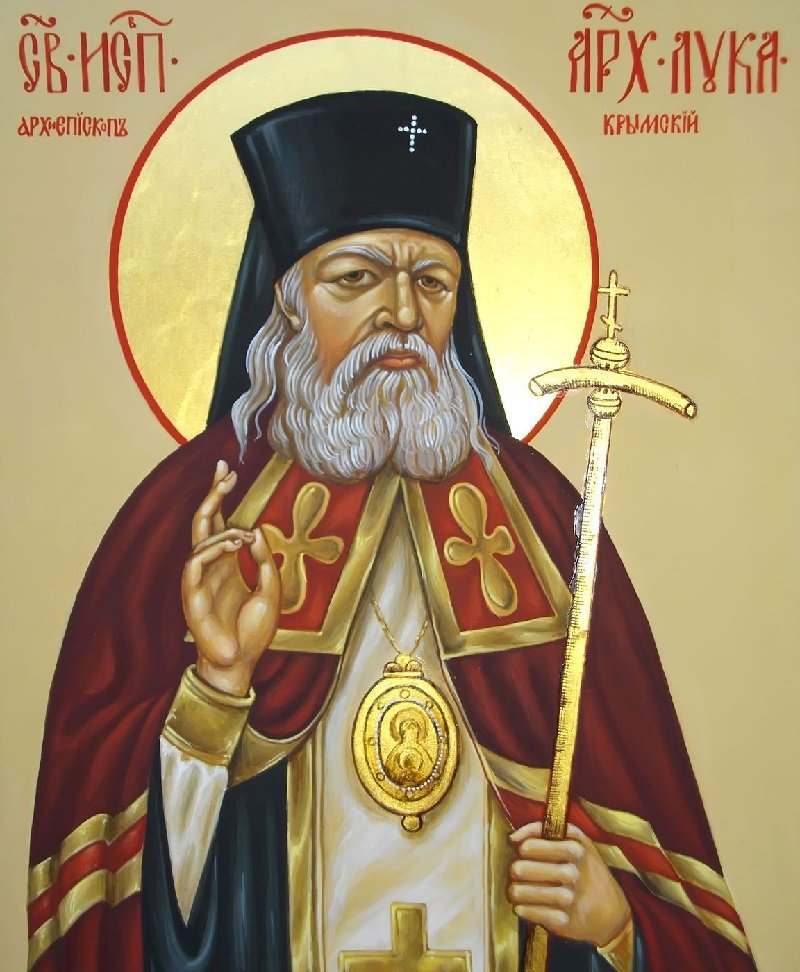 лука крымский молитва