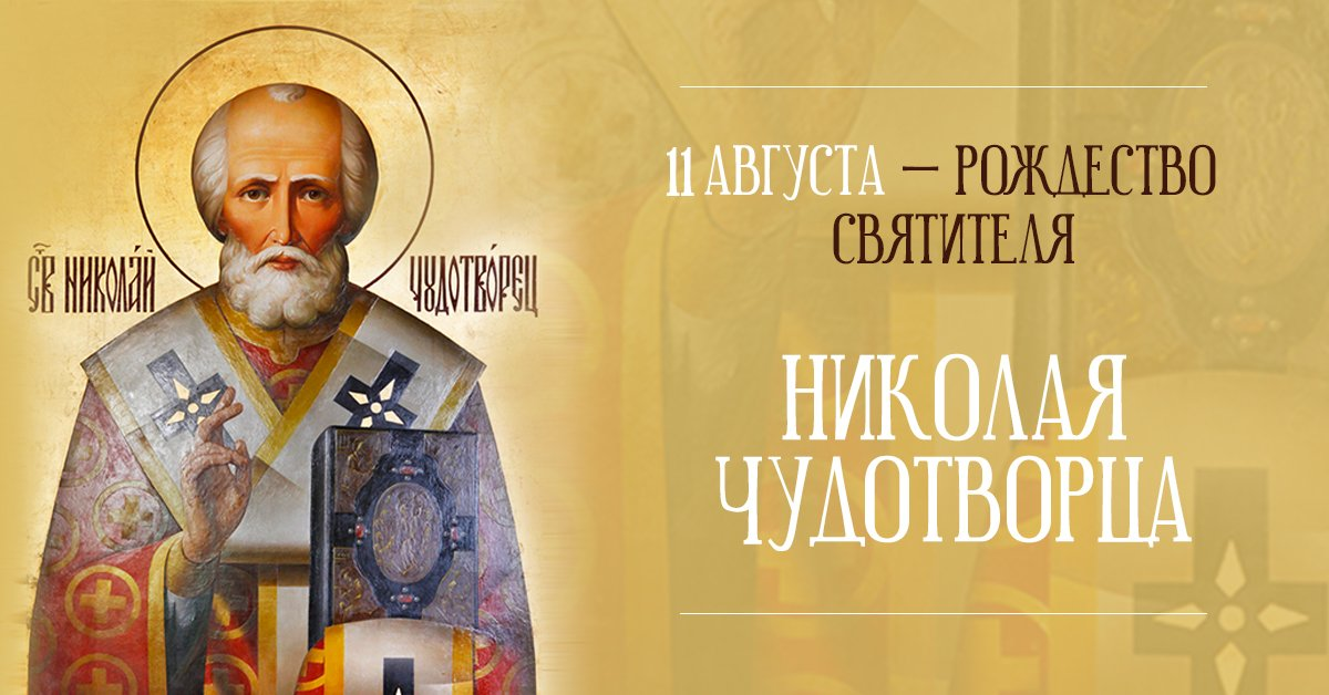 Рождество святителя Николая Чудотворца thumbnail