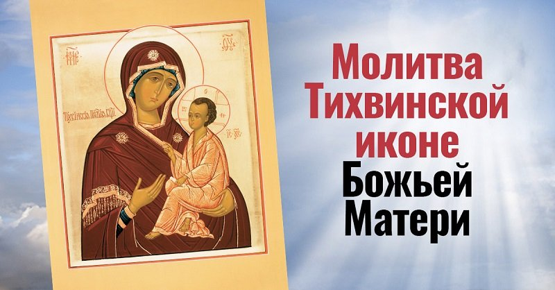 Молитва о детях 9 июля, в день Тихвинской иконы Божьей Матери