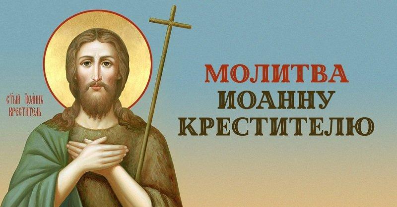 иоанн креститель библия