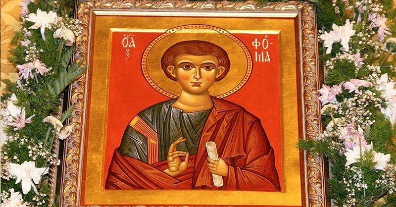Молитва святому апостолу Фоме от всех жизненных невзгод