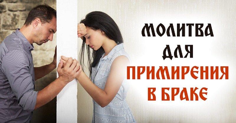 Если вы с мужем не можете и дня прожить без ссор, прочитай эту короткую молитву