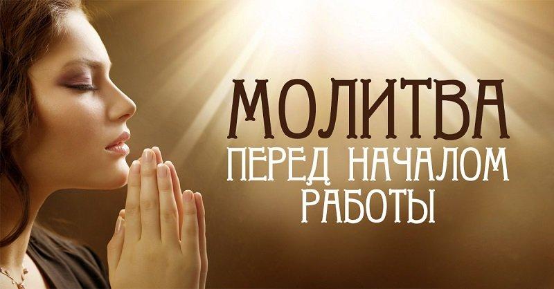 молитва перед работой