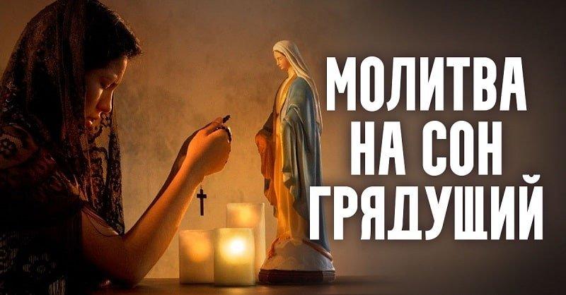 Молитва, в которой можно поблагодарить за еще один прожитый день