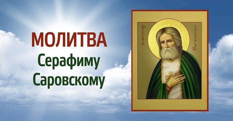 Сильная молитва Серафиму Саровскому о помощи, чтобы святой поспешил на помощь