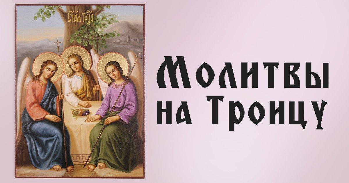 Какие молитвы нужно произнести на Троицу thumbnail