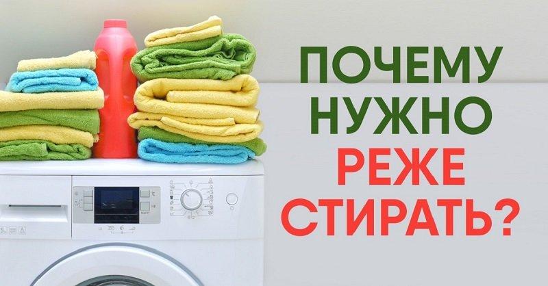 стирать вещи после покупки