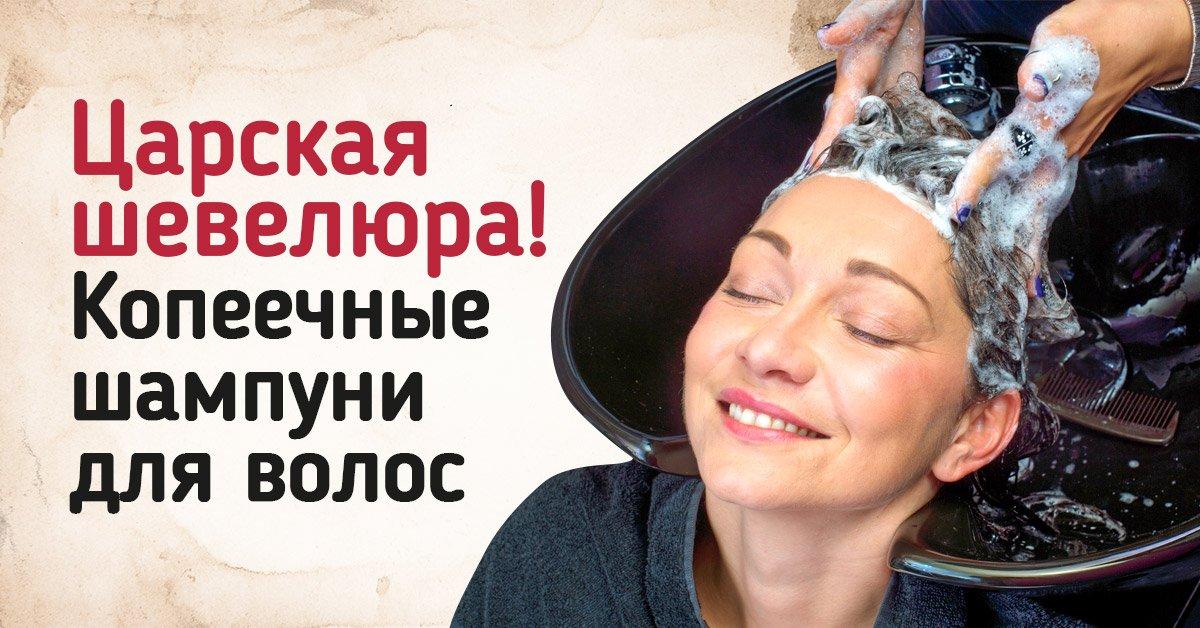 Натуральные шампуни для волос по смешной цене