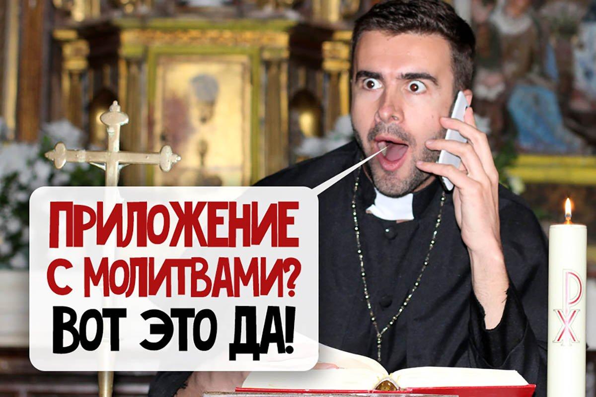 С украинским приложением «Моя церковь» можно молиться в любом месте и при любых обстоятельствах