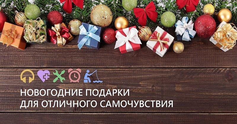лучшие новогодние подарки