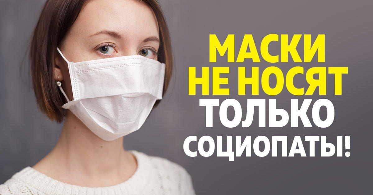 Нужно ли носить маску, если ты не боишься заразиться