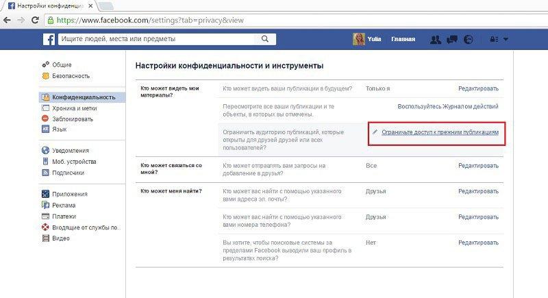 конфиденциальность базы данных