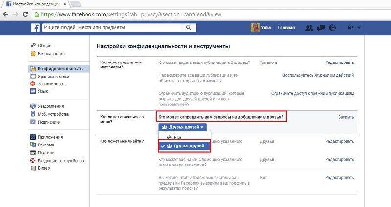 конфиденциальность в фейсбуке