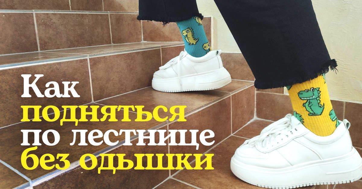 Одышка у человека: как подниматься по лестнице, не сбивая дыхание