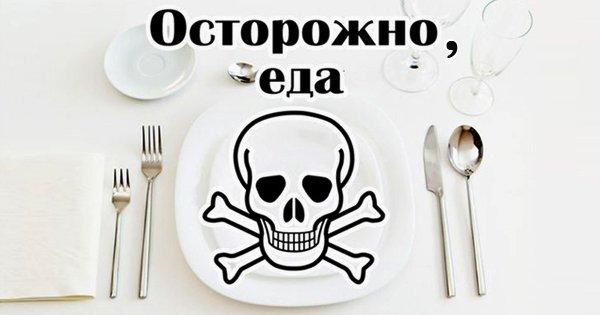 Не ешь это! Список вредных продуктов, которые категорически нельзя употреблять.