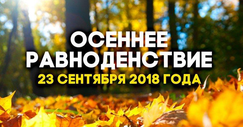 День осеннего равноденствия 23 сентября 2018 года: вот как использовать энергию этого дня, хозяева жизни