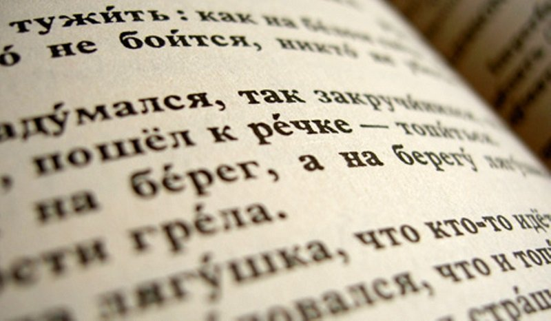 ошибки в ударении слова
