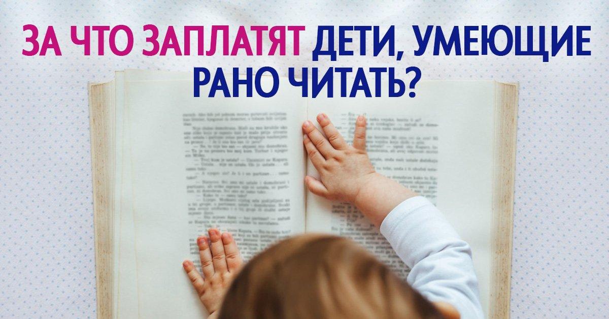 Почему не нужно учить ребенка читать в раннем возрасте thumbnail