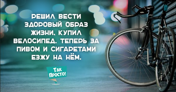открытка про здоровый образ жизни