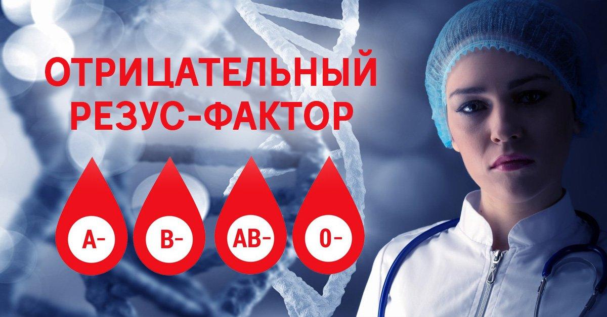 Группа крови резус отрицательный