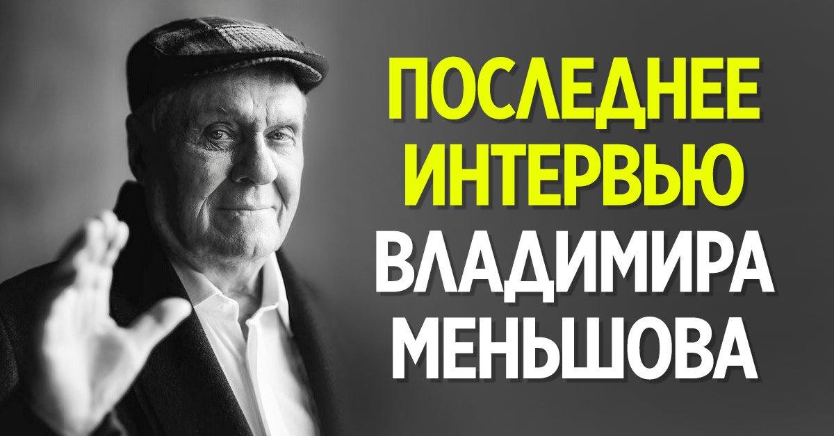 С жадностью посмотрел последнее интервью Владимира Меньшова и делюсь впечатлениями