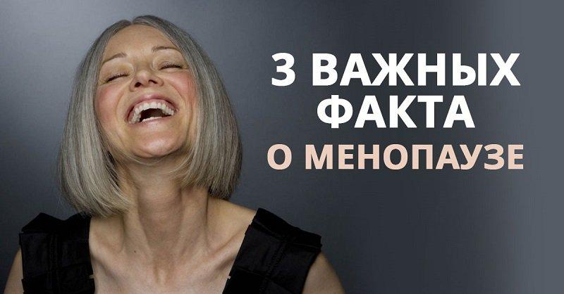 период менопаузы симптомы