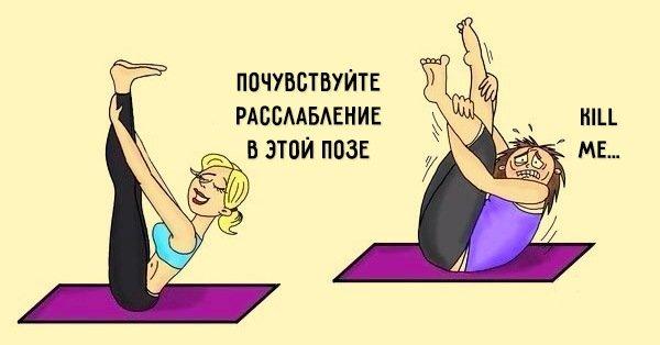 новичок в йоге