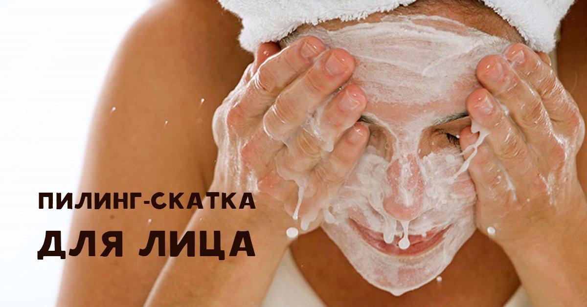 Очищаем кожу в домашних условиях